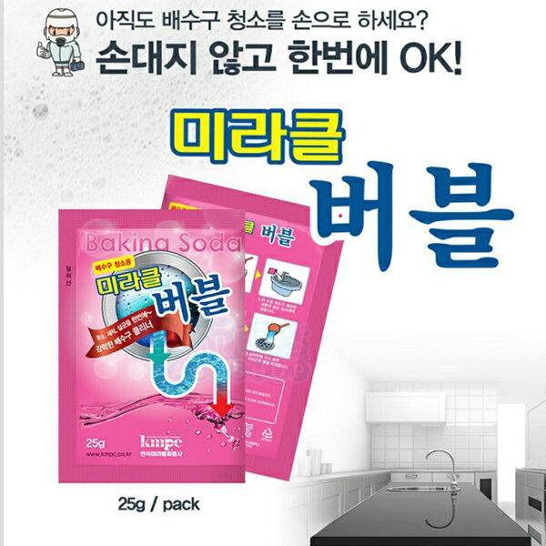 韓國 奇蹟魔俐強效泡沫水管清潔劑(25g*2包入)盒裝【巴布百貨】