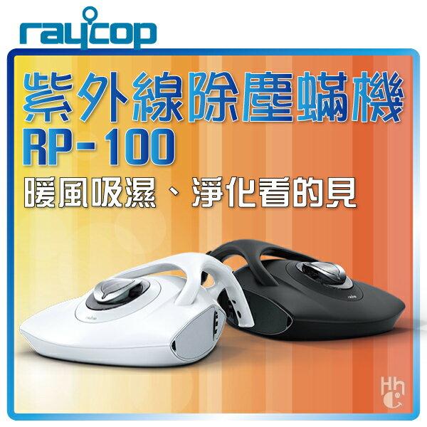 ➤【和信嘉】RAYCOP RP-100 紫外線除塵蟎機 吸塵器 殺菌 除蟎 抗過敏 塵蹣 RP100 公司貨 原廠保固一年