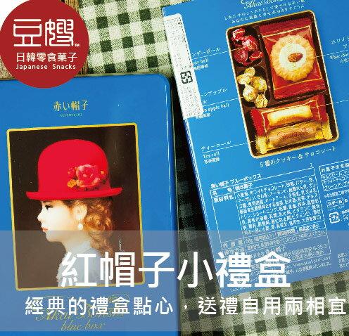 【豆嫂】日本零食 紅帽子 藍色餅乾禮盒