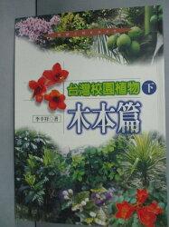 【書寶二手書T2/動植物_LIQ】台灣校園植物(下)木本篇_李幸祥