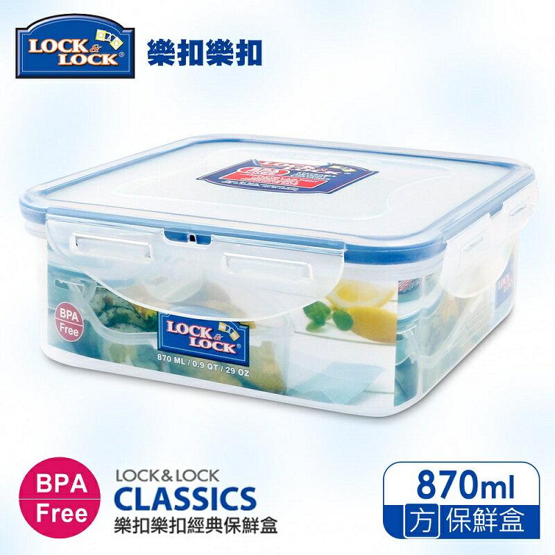 【618狂歡節,點數回饋18%】【樂扣樂扣】CLASSICS系列保鮮盒/正方形870ML