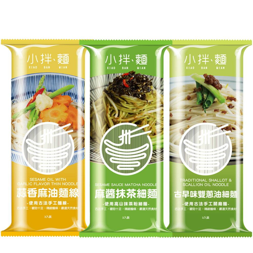 綜合組★麻醬/蒜香/雙蔥各3包(共9入)