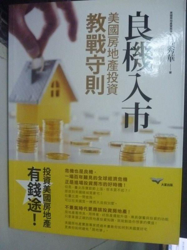 【書寶二手書T8/投資_WGH】良機入市:美國房地產投資教戰守則_林秀華