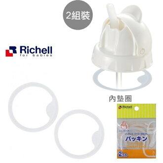 【寶貝樂園】Richell利其爾PPSU吸管型哺乳瓶墊圈