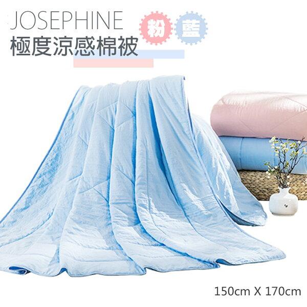 【JOSEPHINE約瑟芬】MIT台灣製冰涼纖維菱格立體涼被(藍色)