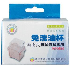 清爽之家系列 排油煙機專用 拋棄式 免洗油杯-方型杯(10入)/盒