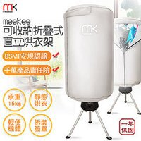 快速乾衣推薦烘衣機到預購4月到貨【Meekee】可收納折疊式─直立烘衣架/烘衣機 (MK-CD901)就在均曜家電推薦快速乾衣推薦烘衣機