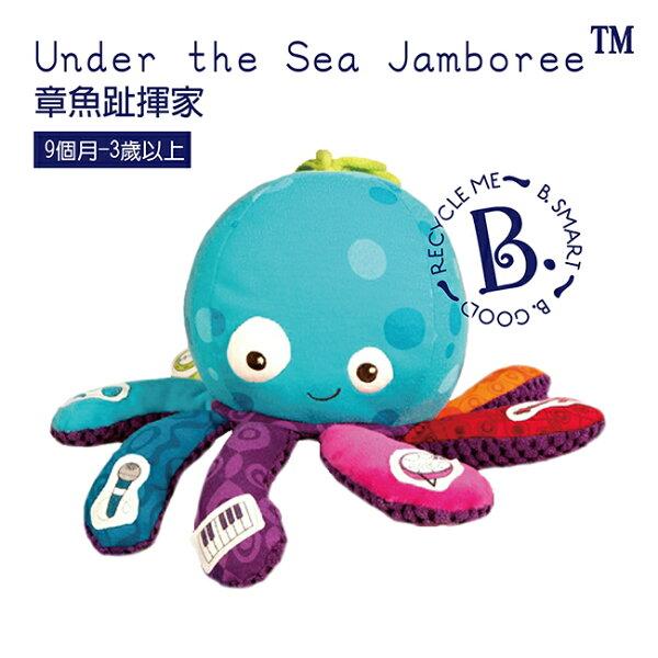 【淘氣寶寶】【美國B.Toys感統玩具】章魚趾揮家