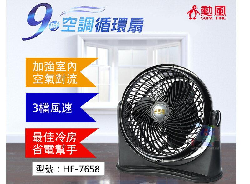 【勳風】9吋黑旋風空調扇 空氣循環扇 三段風速 立式/壁掛式 輕巧 電風扇 電扇 桌扇 涼風扇 HF-7658