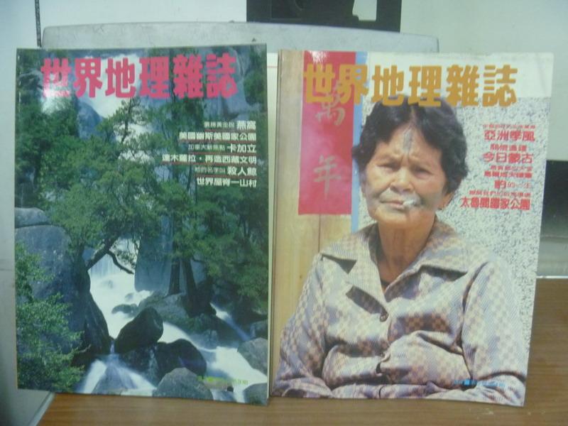 【書寶二手書T1/雜誌期刊_QND】世界地理雜誌_33&34期_共2本合售_亞洲季風等
