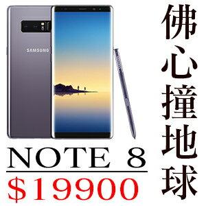 【創宇通訊】SAMSUNG NOTE 8 64G 紫灰色【福利品】99.8%新 原廠保固