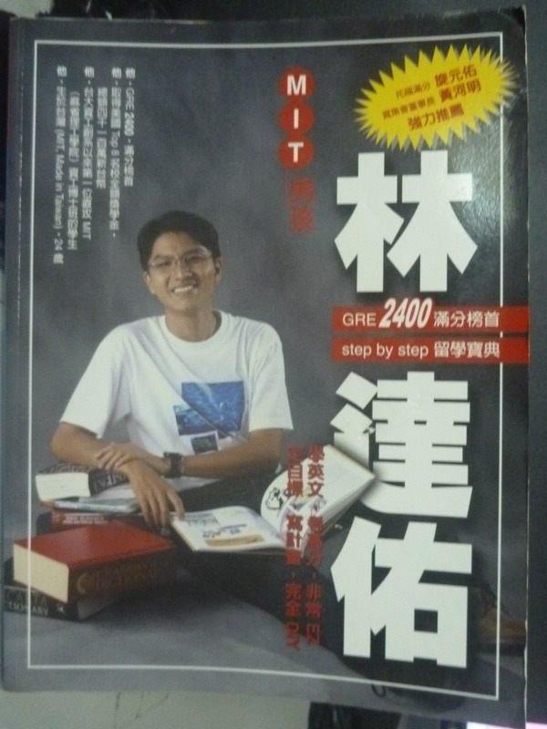 【書寶二手書T5/語言學習_YIA】MIT男孩林達佑-GRE 2400滿分榜首STEP BY S_林達佑