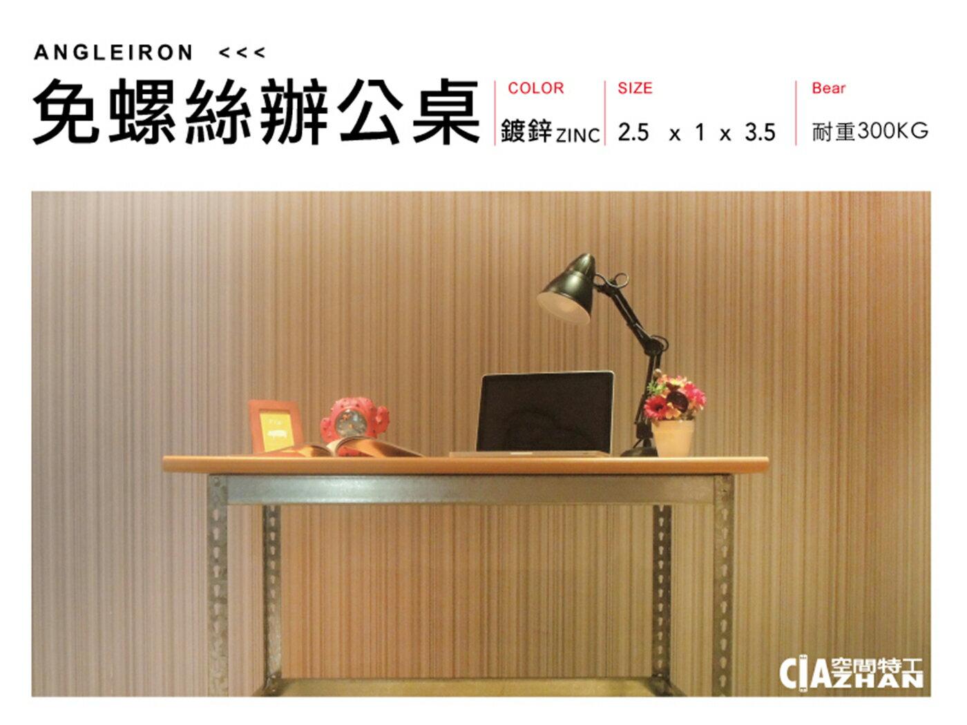 書桌♞空間特工♞OA辦公桌(木紋桌板120x70cm,高密度塑合板 抗刮耐磨)鍍鋅角鋼桌 辦公家具 工作桌 免運費 - 限時優惠好康折扣