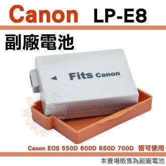 【小咖龍】 Canon LP-E8 副廠電池 鋰電池 LPE8 EOS 550D 600D 650D 700D Kiss X4 X5 保固90天