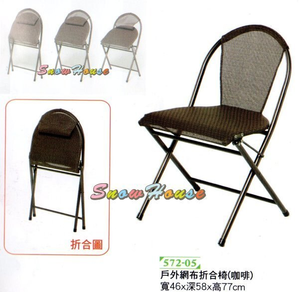 ╭☆雪之屋居家生活館☆╯572-0506戶外網布折合椅休閒椅洽談椅