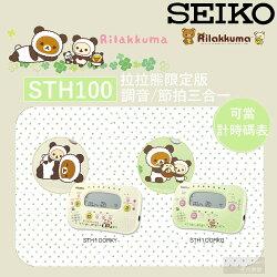 【非凡樂器】SEIKO STH100RKG 拉拉熊限定版 綠色 三合一節拍器(節拍/調音/碼表)