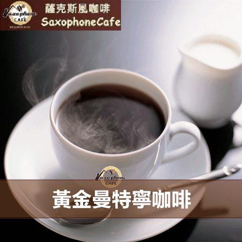 【薩克斯風咖啡】黃金曼特寧咖啡(1磅/454g)【免運】