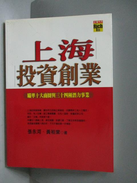 ~書寶 書T2/投資_MKX~上海投資創業Knowhow_張永河