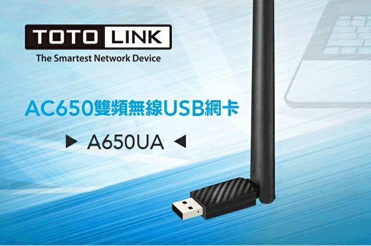 【宏華資訊廣場】TOTOLINK - A650UA AC650雙頻無線USB網卡