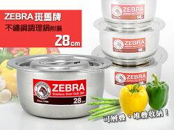 快樂屋♪ Zebra 斑馬牌 304不鏽鋼 調理鍋 28cm 厚款附蓋 電磁爐可用