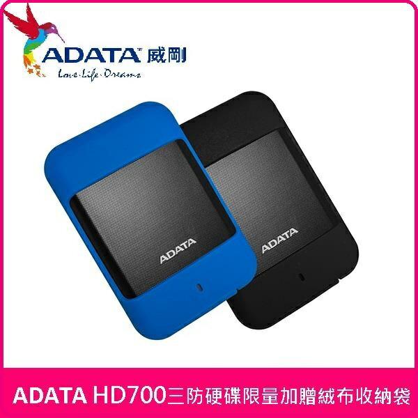 ADATA威剛 Durable HD700 1TB 藍/黑 兩色款 2.5吋軍規防水防震行動硬碟 限量加贈絨布收納袋