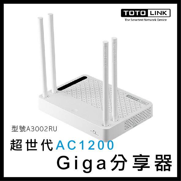 TOTOLINK AC1200 超世代 Giga 分享器 A3002RU 網路分享器 網路 網路設備