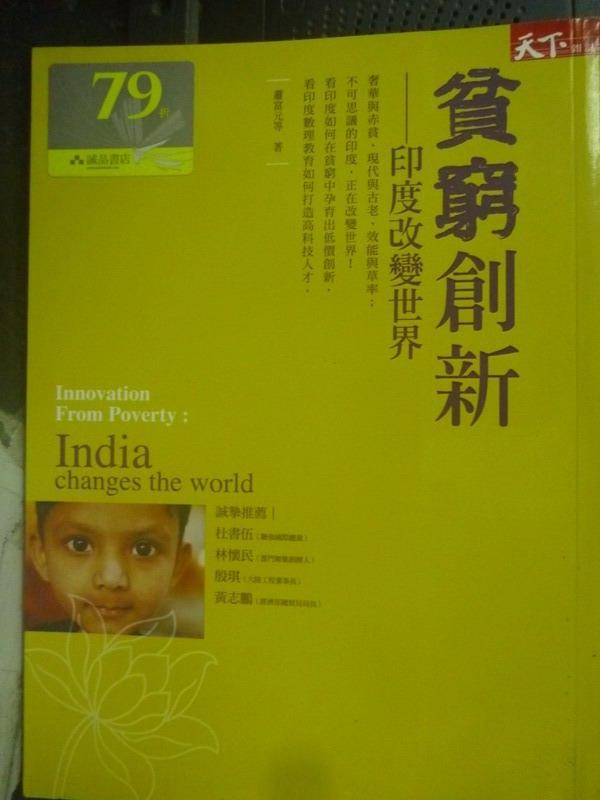【書寶二手書T3/社會_WEF】貧窮創新-印度改變世界_天下雜誌