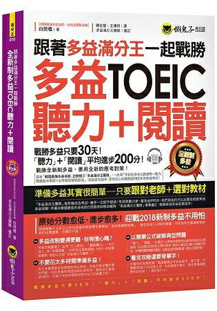 跟著多益滿分王一起戰勝全新制多益TOEIC聽力+閱讀(附1CD)