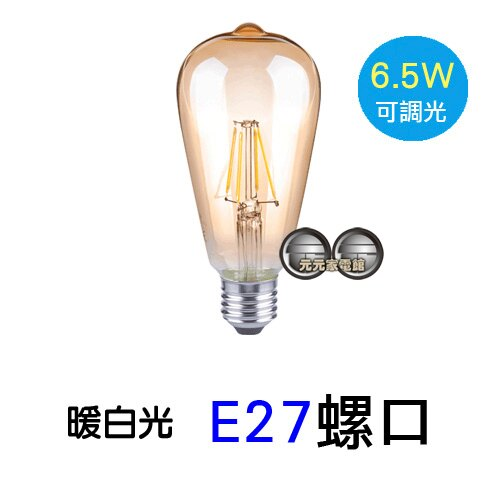 Luxtek樂施達 6.5瓦 E27燈座/ST64G型(暖白光-可調光) 單入 ST64G-6.5W