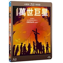 萬世巨星電影版 Jesus Christ Superstar (BD)