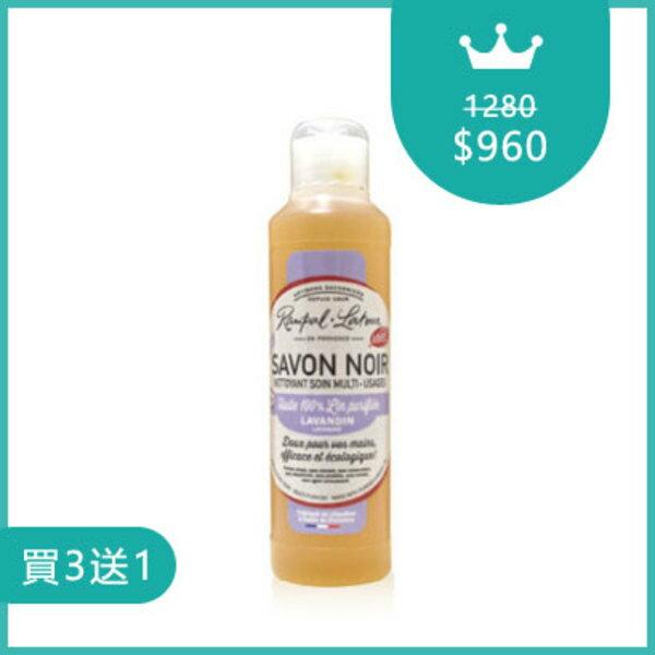 南法香頌亞麻油黑肥皂薰衣草250ml(買三送一)