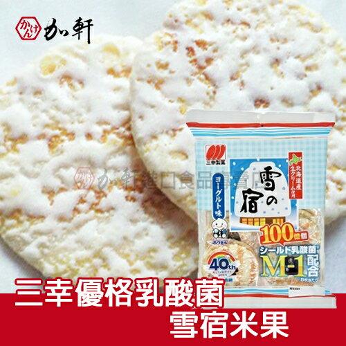 《加軒》日本三幸優格乳酸菌雪宿米果