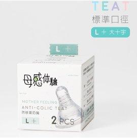 【媽咪小站】防脹氣奶嘴.標準口徑.中十字(M).2入