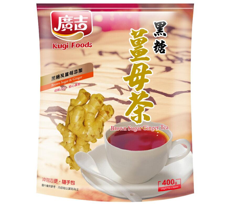 《廣吉》黑糖薑母茶(20入/包)