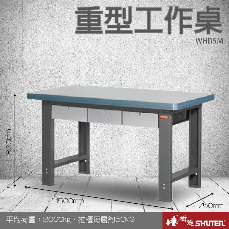 【樹德收納系列 】重型工作桌(1500mm寬) WHD5M (工具車/辦公桌)