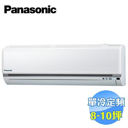 國際Panasonic單冷定頻一對一分離式冷氣CS-N50C2CU-N50C2