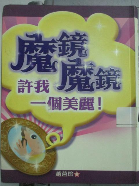【書寶二手書T1/兒童文學_OSC】魔鏡魔鏡許我一個美麗_趙莒玲