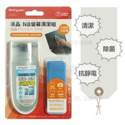 【九元生活百貨】SCC02 液晶/NB螢幕清潔組 螢幕清潔 3C擦拭 超細纖維布