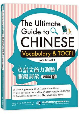 華語文能力測驗關鍵詞彙:高階篇 | 拾書所