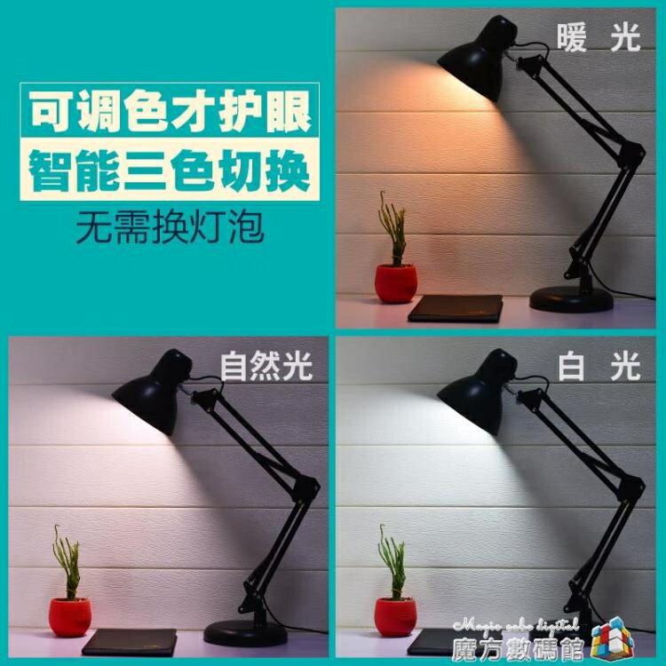 LED臺燈護眼書桌學生寫字學習專用