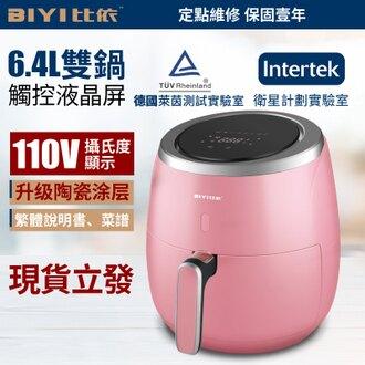 現貨比依 智能無油煙110v觸控面板6.4L超大 七代空氣炸鍋陶瓷塗層大容量新品上市 粉色比依 保固一年