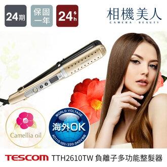 TESCOM TTH2610 負離子多功能整髮器 TTH2610TW 電棒捲 六件組