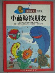 【書寶二手書T4/兒童文學_KLO】小藍鯨找朋友_周亞菲