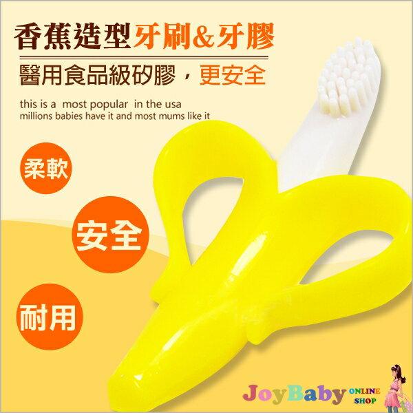 寶寶用品美國嬰兒訓練牙刷純矽膠香蕉 不含bpa~JoyBaby