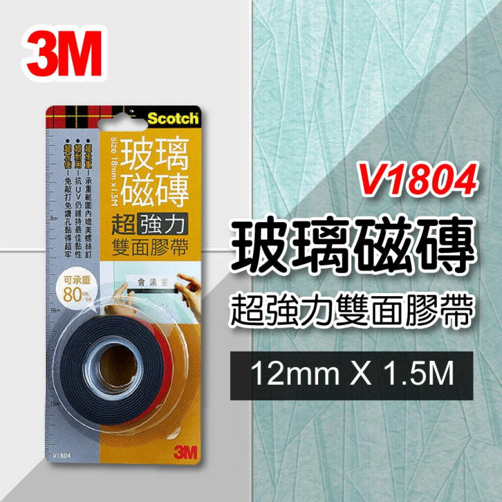 3M V1804 玻璃磁磚專用 超強力雙面膠帶 18mm