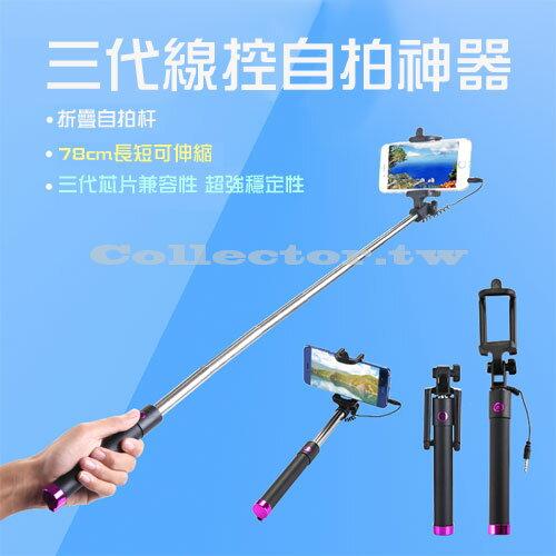 【F17111003】三代線控自拍神器 小米支架式自拍杆 手機拍照直播藍牙自拍