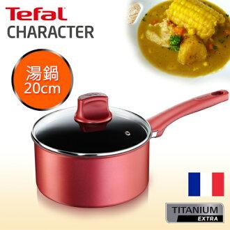 Tefal法國特福 頂級御廚系列20CM不沾單柄湯鍋(加蓋)(電磁爐適用)