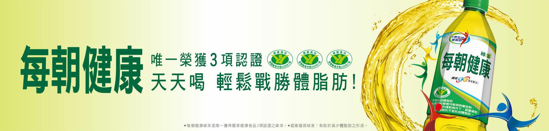 御茶園 每朝健康 綠茶 無糖 900ml【康鄰超市】 2