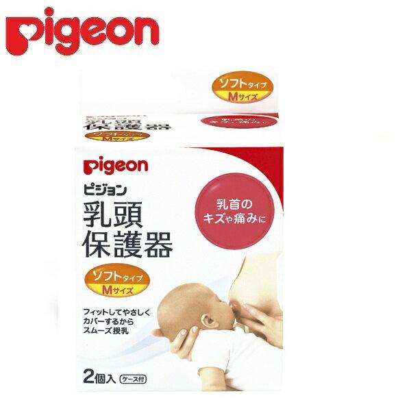 *美馨兒*貝親PIGEON 矽膠乳頭保護器(軟薄型) M 172元