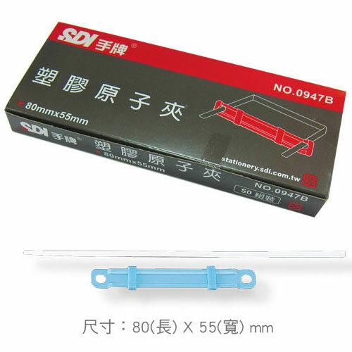SDI 塑膠原子夾0947B (50組/盒)